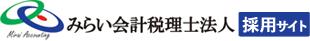 会計事務所求人|池袋駅西口徒歩7分のみらい会計税理士法人の採用サイト Logo