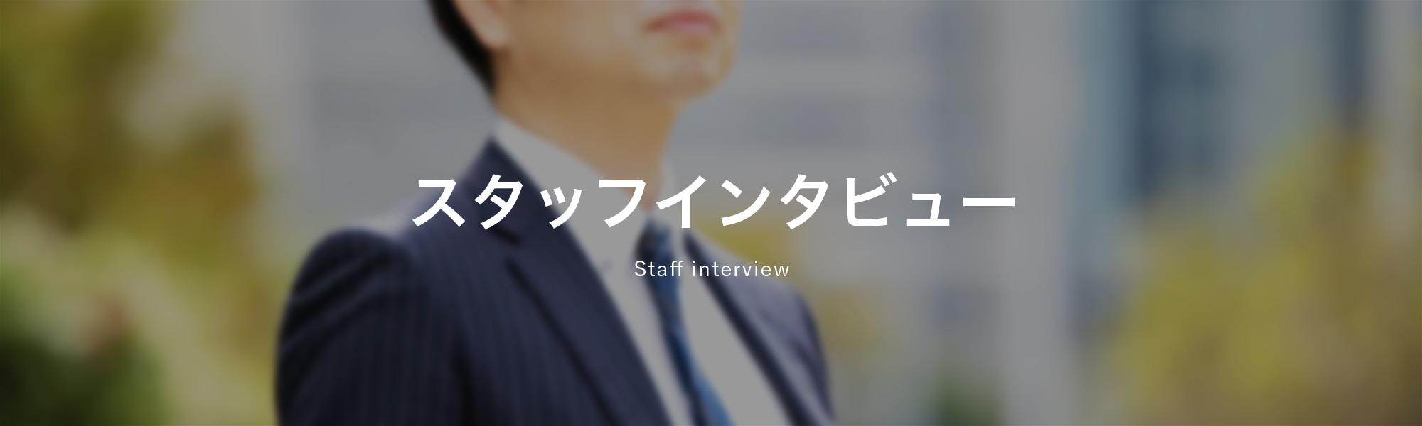スタッフ インタビュー